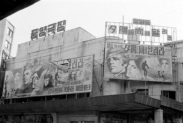 1970년대 중앙극장