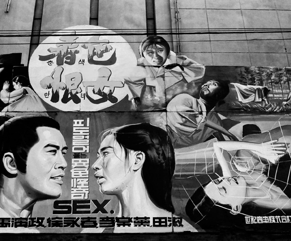 1970년대 극장에 걸린 한국영화 간판
