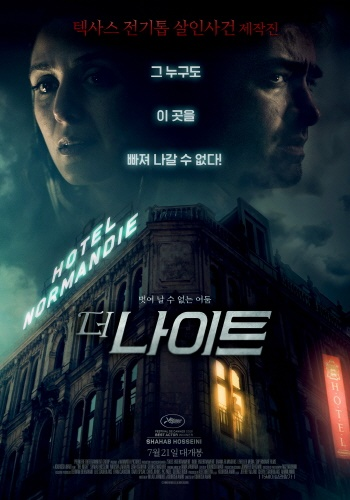 영화 <더 나이트> 포스터