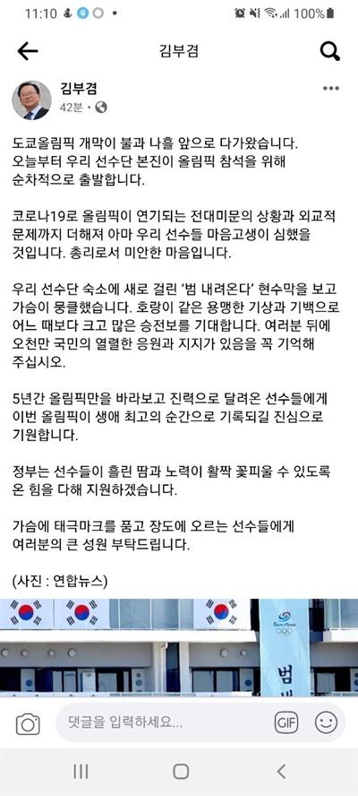김부겸 국무총리는 19일 자신의 페이스북을 통해 도쿄올림픽 참석을 위해 일본으로 향하는 선수단을 격려했다.