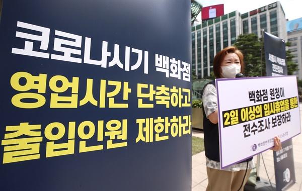 백화점면세점판매서비스노동조합 회원이 19일 서울시청 앞에서 서울시 백화점 진단검사 행정명령에 대한 입장발표 및 면담요구 1인 기자회견을 하고 있다.