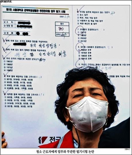 서울대 청소노동자 사망보도를 사진기사로 대신한 조선일보 (7/8)
