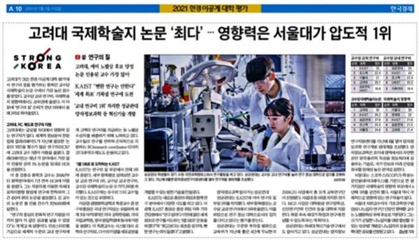 서울대 청소노동자 사망보도 대신 서울대 홍보성 기사만 보도한 한국경제(7/7)