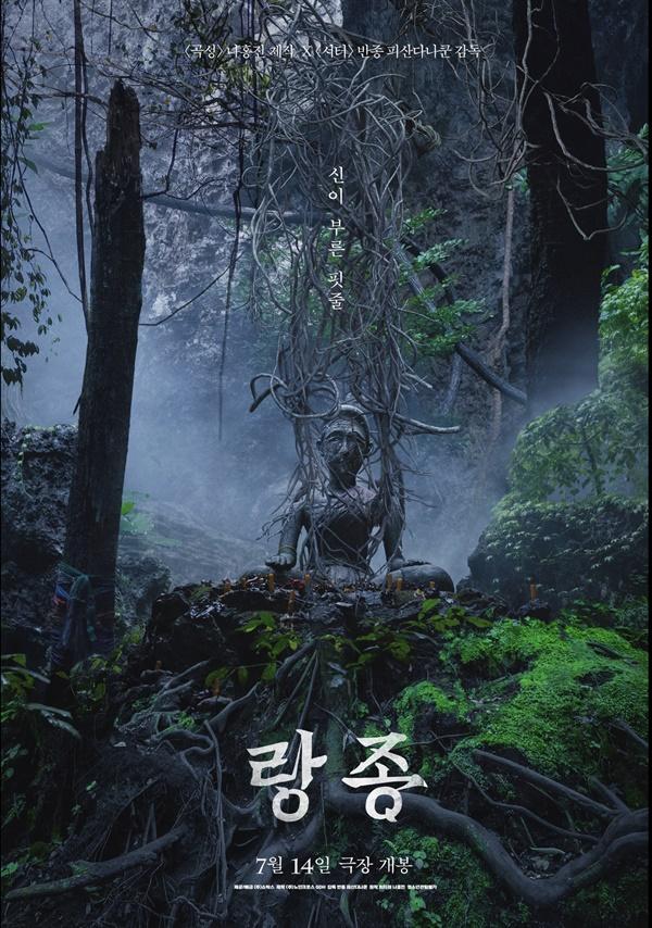 영화 <랑종> 포스터