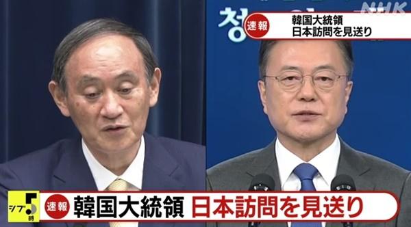 문재인 대통령의 방일 무산과 스가 요시히데 일본 총리의 입장을 보도하는 NHK 갈무리.