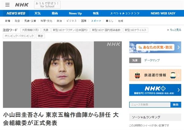 오야마다 케이고 도쿄올림픽·패럴림픽 개회식 음악 감독의 사임을 보도하는 NHK 갈무리.