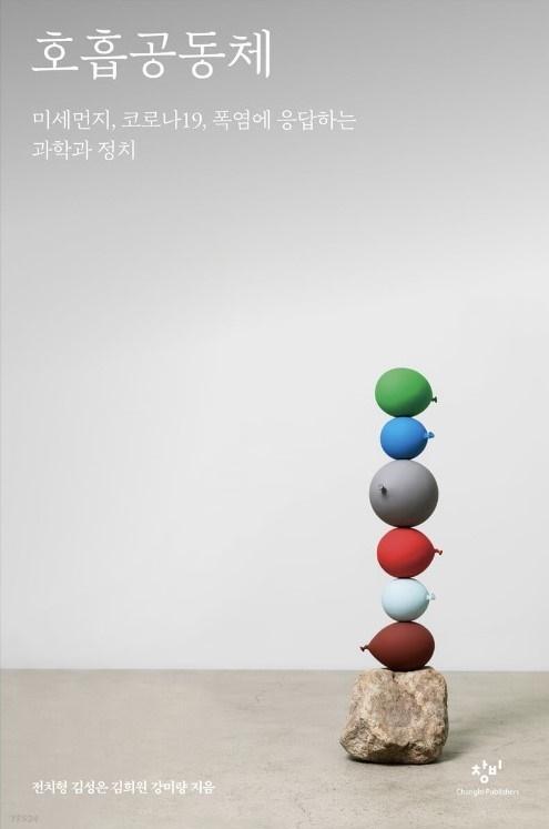 전치형 외 지음, <호흡공동체> 책 표지.