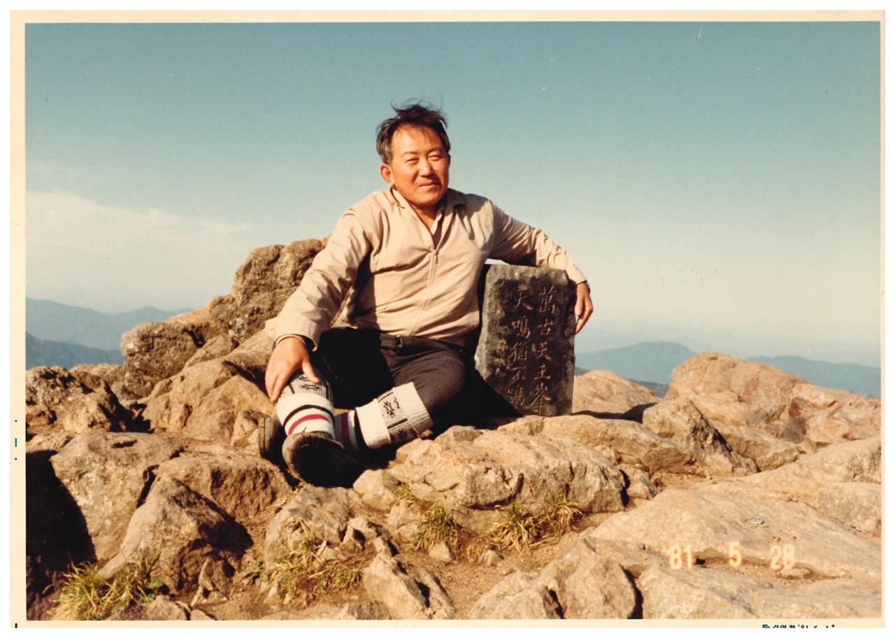 퇴임 후 계훈모는 등산에 취미를 붙이고, 전국의 명산을 찾곤 했다. 한국 100대 명산 중 78개 명산에 올랐고, 자신이 산행한 기록을 따로 남기기도 했다. 1981년 5월 29일 지리산 천왕봉에 올랐을 때 촬영한 사진이다. 계훈모는 자신의 일상도 꼼꼼히 기록했다. 이 사진 뒷면에는 지리산을 오른 일정, 날씨, 상황까지 상세하게 쓰여 있다.