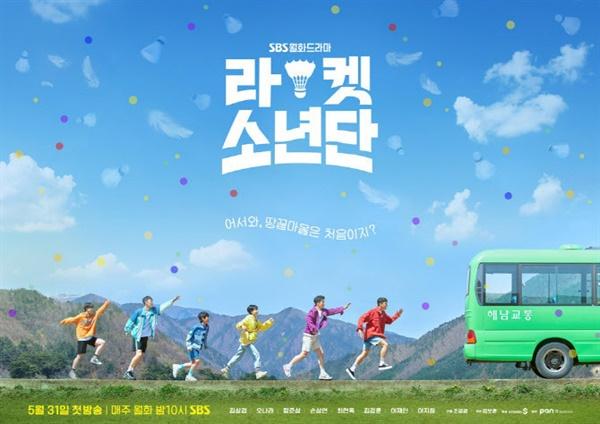 SBS 드라마 <라켓 소년단> 포스터