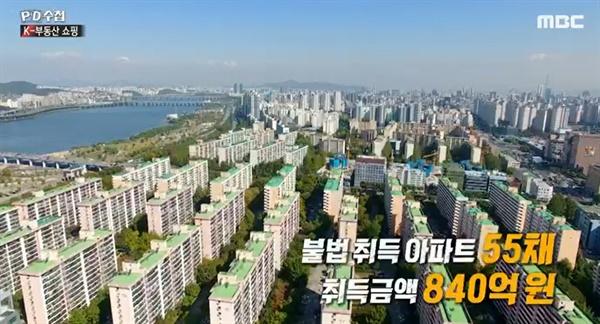 지난 13일 MBC < PD수첩 >은 'K-부동산 쇼핑'편을 다뤘다.
