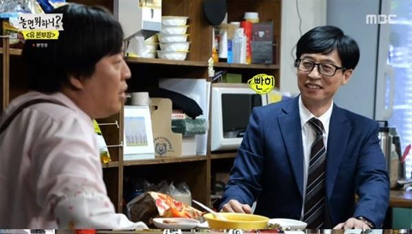 지난 5월 방영된 MBC <놀면 뭐하니?>의 한 장면.