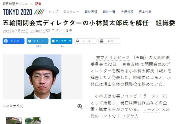 도쿄올림픽 개회식 연출 담당 고바야시 겐타로의 해임을 보도하는 <아사히신문> 갈무리.