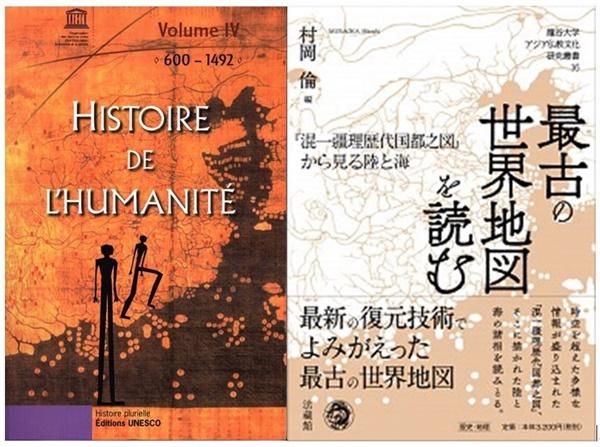 강리도 표지의 저서 좌: 유네스코 발간 세계사, 우: 일본 연구서