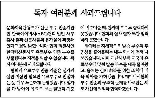 ABC협회 신문부수 조작에 관해 사과한 한겨레(3/17)