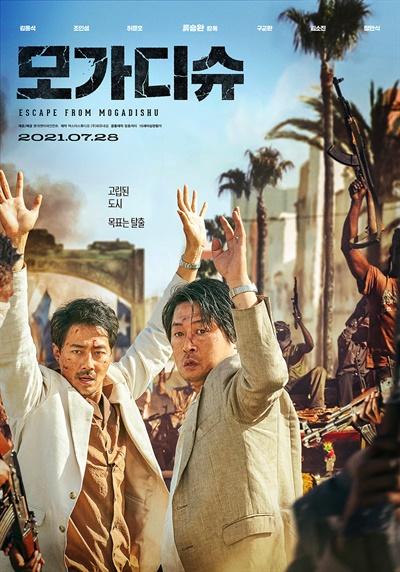 영화 <모가디슈> 공식 포스터.
