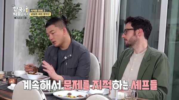MBC에브리원 <어서와, 한국은 처음이지?>의 한 장면