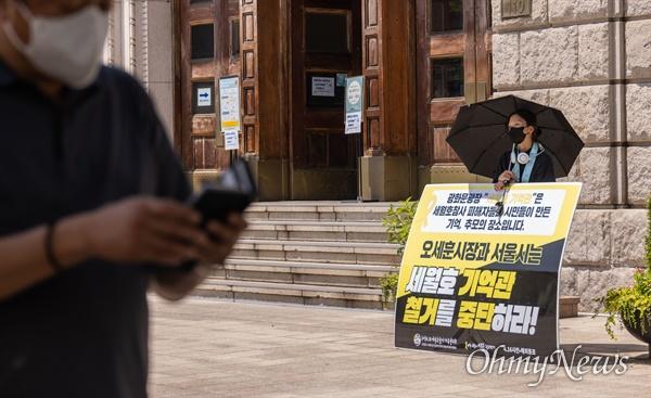 서울시가 '세월호 기억공간' 방침을 발표하자 23일 오후 서울시청 앞에서 한 시민이 오세훈 시장을 향해 철거 계획 철회 촉구 1인시위를 하고 있다.