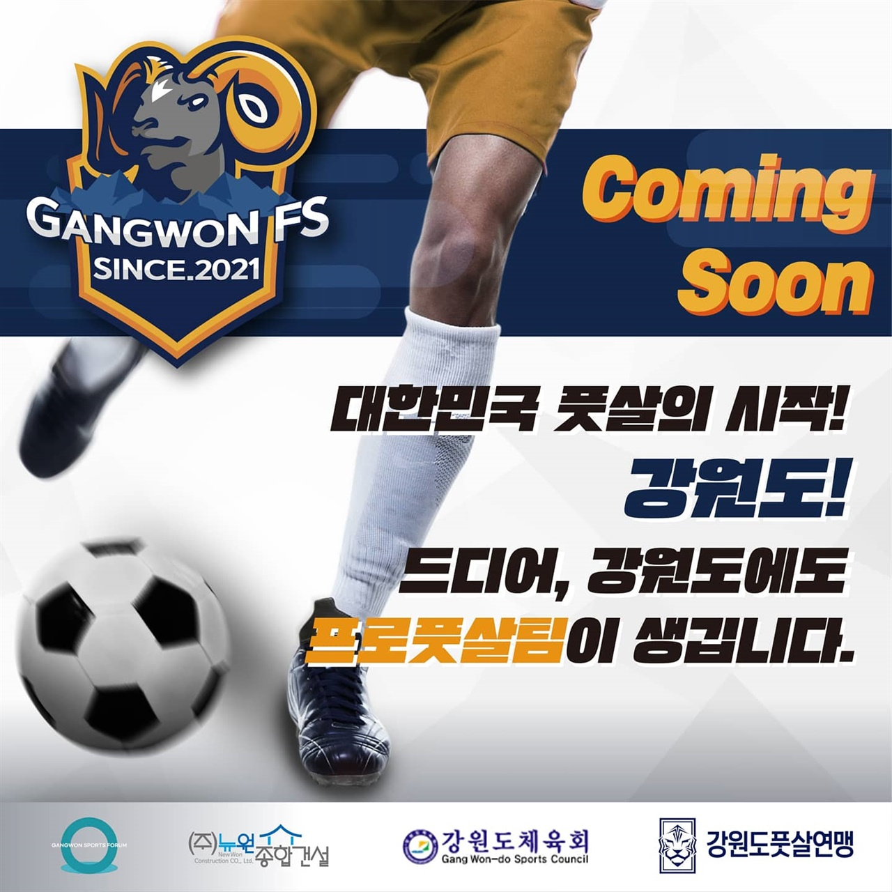 강원도 프로 풋살팀 창단 강원도에도 프로 풋살팀이 2022년 FK리그와 FK컵 참여로 목표로 창단된다.