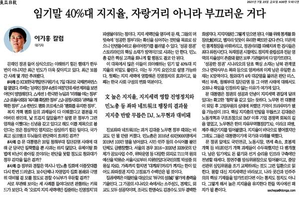 <동아일보> 23일자에 실린 '임기말 40%대 지지율, 자랑거리 아니라 부끄러운 거다' 칼럼