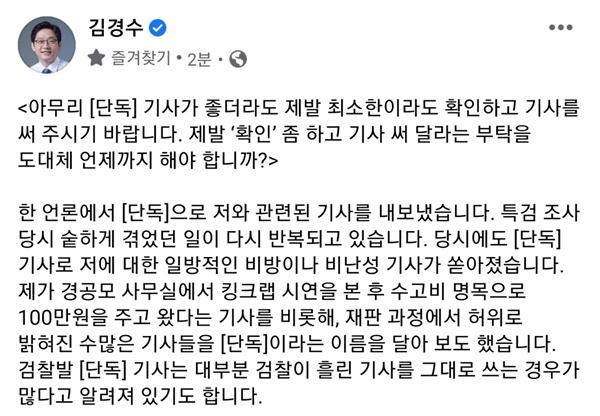 김경수 전 경남지사의 페이스북 일부.