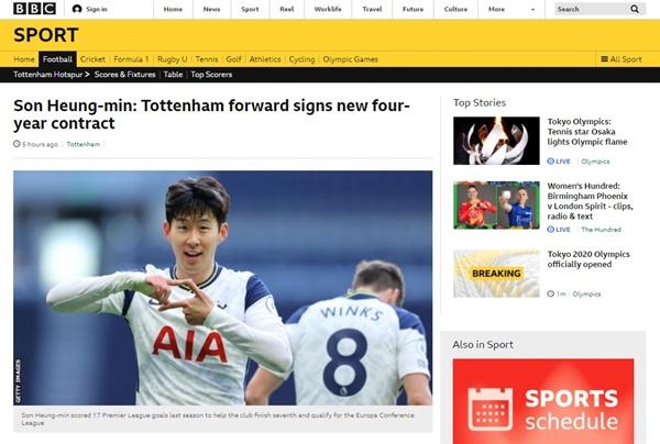 손흥민과 토트넘의 재계약 소식을 보도하는 영국 BBC 갈무리.