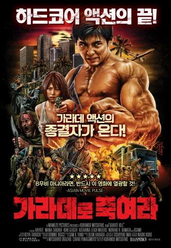 <가라데로 죽여라> 영화 포스터