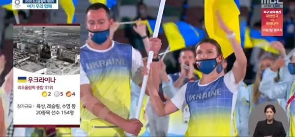 MBC가 2020 도쿄올림픽 개회식 중계 중 우크라이나 선수들이 입장하는 장면에서 체르노빌 원전사고 사진을 사용해 논란이 일고 있다.