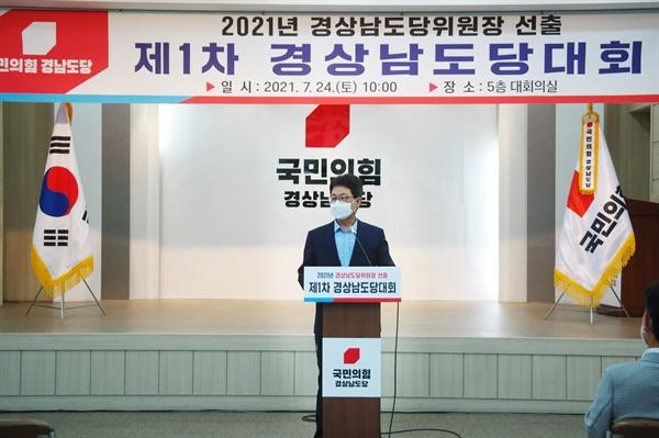 이달곤 국민의힘 경남도당 신임 위원장.