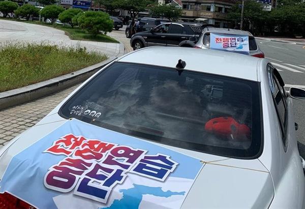 """창원진해에서 열린 """"주한미군 세균기지 폐쇄 경남대회"""""""