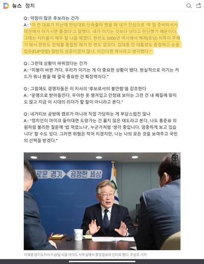 이재명 경기도지사가 24일 페이스북에 올린 <중앙일보>와의 인터뷰 기사