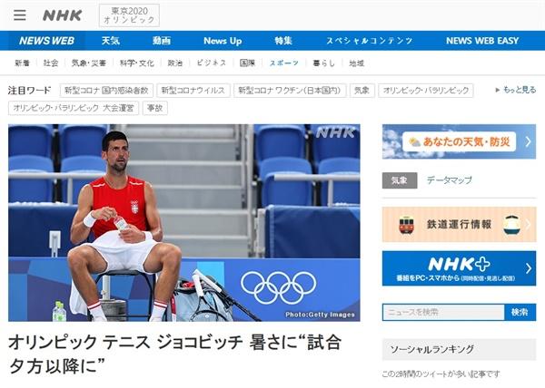 도쿄올림픽 테니스에 출전한 노박 조코비치(세르비아)의 경기 시간 변경 요구를 보도하는 NHK 갈무리.