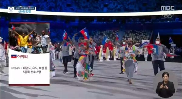 23일 MBC의 도쿄올림픽 개막식 진행 방송 중 한 장면.