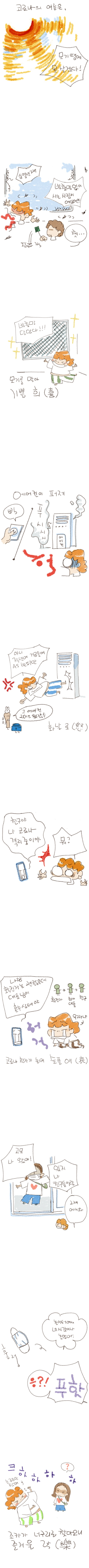 날백수 인생   - 코로나의 여름