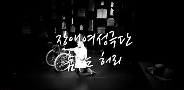 장애여성공감 20주년 기념 행사 <춤추는 허리 X 수수>의 콜라보 무대, 2018