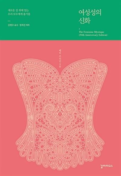 책 '여성성의 신화'