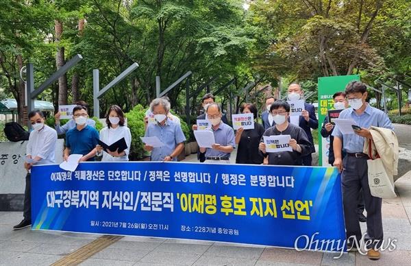 대구경북 지식인과 전문가 110명은 26일 오전 대구 2.28민주운동기념공원에서 기자회견을 열고 이재명 경기지사를 대선후보로 지지한다고 밝혔다,