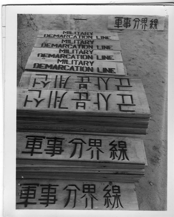 1953. 7. 31. 정전협정 후 비무장 군사분계선에 세울'군사분계선'표지판들.