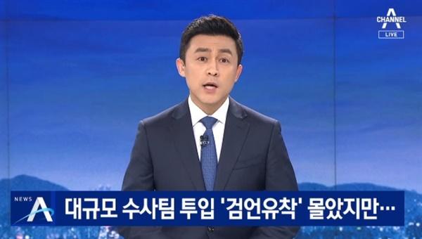 7월 16일 이동재 전 채널A 기자 1심 무죄 선고 당일 채널A 저녁 뉴스 화면 갈무리