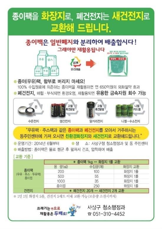폐 건전지와 우유팩을 교환해 주는 내용이다. 출처 부산광역시 사상구청
