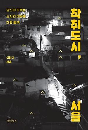 <착취도시, 서울>