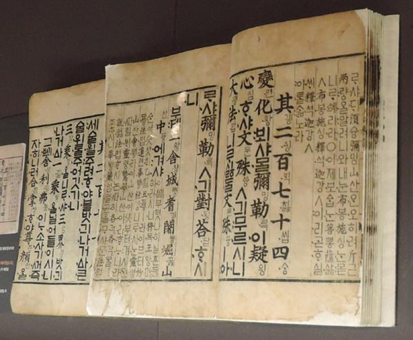 '월인석보(권11)' I 종이에 목판인쇄, 각면 32.2×22.6cm 조선시대 1459년