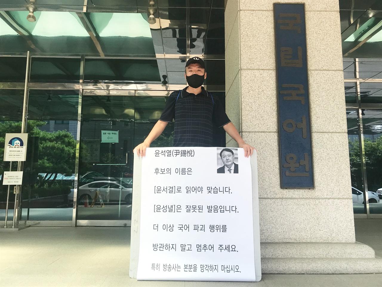 국립국어원 앞에서 1인 시위를 하고 있는 송진형씨