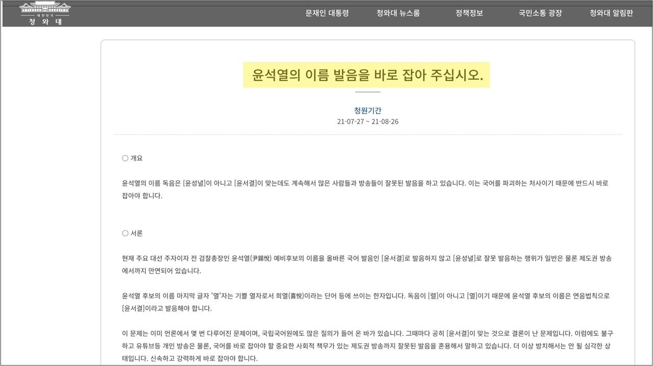 송진형씨가 청와대 홈페이지에 올린 국민청원.