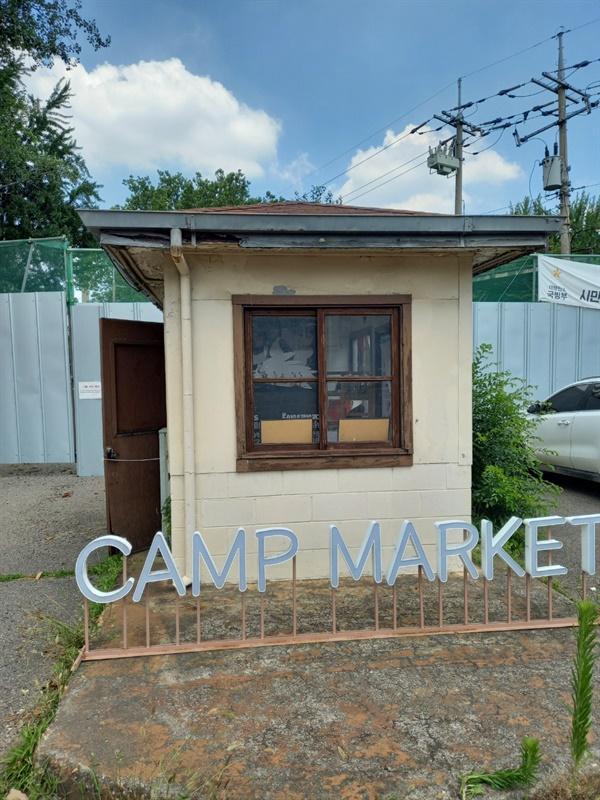 캠프마켓 위병소  일종의 출입국관리소였다. 한국인들의 출입은 제한되고 한국인 노동자들은 종종 몸수색을 당해야 했다.