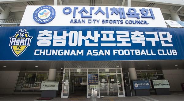 프로축구 K리그2 충남아산프로축구단에서 구단주와 대표이사가 대립하는 사태가 벌어지고 있다.