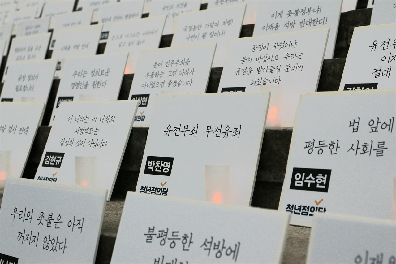 광화문 세종문화회관 계단에서 이재용 사면·가석방 반대 비대면 촛불집회가 진행되고 있는 모습.