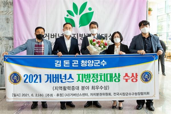'2021 거버넌스 지방정치대상' 수상 모습.