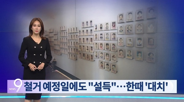 세월호 기억공간 철거 과정에서 서울시 설득 노력을 부각한 TV조선(7/26)