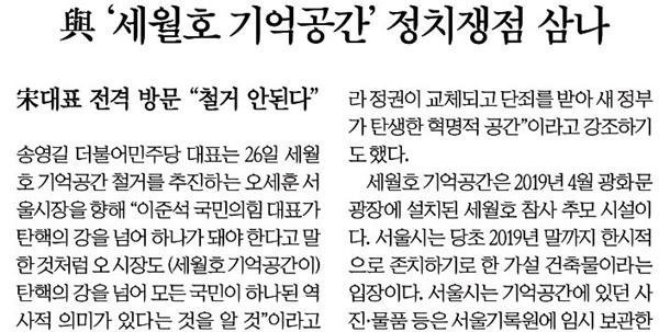 여권인사 방문을 놓고 세월호를 정쟁소재로 부각할 것이라는 관측이 나온다고 전한 한국경제(7/27)