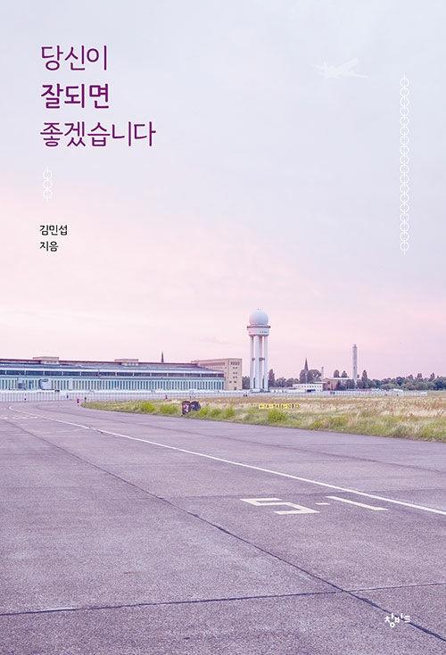 김민섭 작가의 산문집